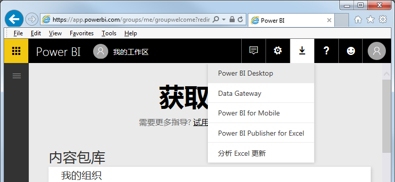 1 2 安装Power BI Desktop